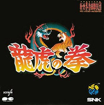 龍虎の拳 ゲーム・ミュージック  CD 新品
