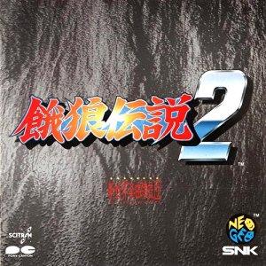 餓狼伝説2 ゲーム・ミュージック CD 新品