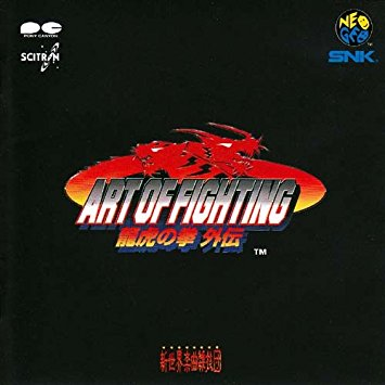 ART OF FIGHTING 龍虎の拳 外伝 ゲーム・ミュージック CD 新品