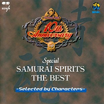 侍魂 THE BEST ~Selected Characters~ ゲーム・ミュージック  CD 新品