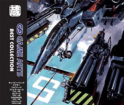 ゲームアーツ ベストコレクション CD 新品