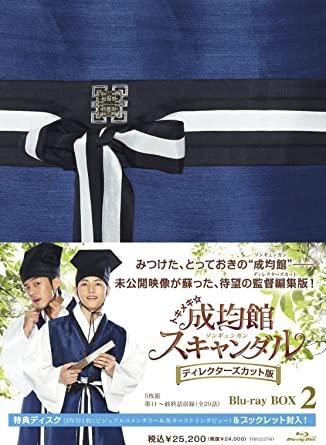 トキメキ☆成均館スキャンダル 本日の目玉 ディレクターズカット版 Blu-ray マルチレンズクリーナー付き 年末年始大決算 新品 BOX2
