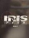 IRIS〔アイリス〕 ノーカット完全版 数量限定アウトレット最安価格 BOXI マルチレンズクリーナー付き Blu-ray 新品 海外