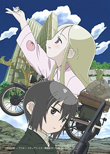 『キノの旅 -the Beautiful World-』アニバーサリー DVD BOX(初回限定生産)(中古)マルチレンズクリーナー付き