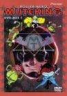 とんでも戦士ムテキング DVD-BOX 1 井上和彦 新品 マルチレンズクリーナー付き