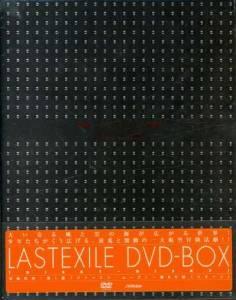 ラストエグザイル DVD-BOX 限定盤 浅野まゆみ 新品 マルチレンズクリーナー付き