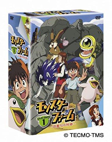 モンスターファーム~円盤石の秘密~BOX 1 [DVD] 横山智佐 新品 マルチレンズクリーナー付き