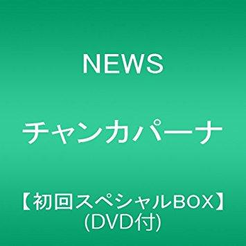 チャンカパーナ(初回スペシャルBOX)(DVD付) NEWS CD 新品 マルチレンズクリーナー付き