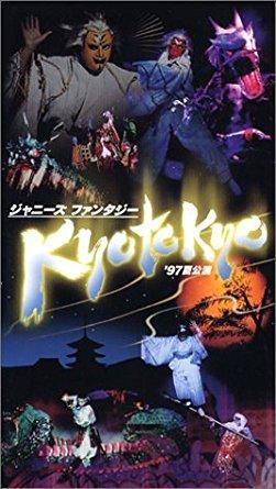 ジャニーズ・ファンタジー KYO TO KYO '97夏公演 [VHS] 新品