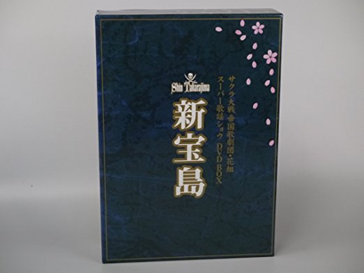 サクラ大戦スーパー歌謡ショウDVD-BOX「新 宝島」 新品
