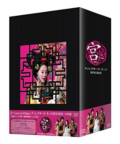 宮~Love in Palace ディレクターズ・カットDVD-BOX(10枚組)(2010年内生産) ユン・ウネ 新品 マルチレンズクリーナー付き