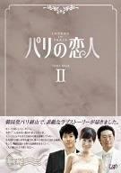 パリの恋人 DVD-BOX 2 キム・ジョンウン 新品