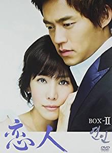 恋人 BOX-II [DVD] イ・ソジン 新品 マルチレンズクリーナー付き