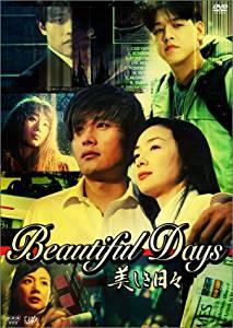 美しき日々 DVD-BOX 在庫一掃売り切りセール 1 イ 新品 マルチレンズクリーナー付き 公式 ビョンホン