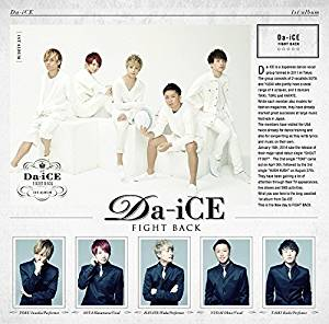 FIGHT BACK(初回限定盤B)(DVD付) Da-iCE  新品 マルチレンズクリーナー付き