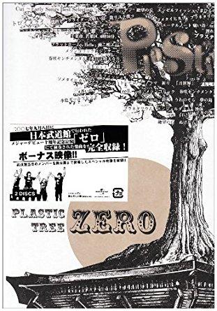 ゼロ [DVD] Plastic Tree 新品 マルチレンズクリーナー付き