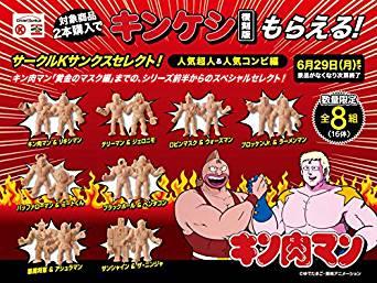 キン肉マン 復刻版 キンケシ 肌色 全8組16種セット サークルK サンクス 限定 バンダイ 新品