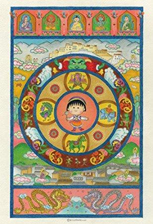 ちびまる子ちゃん 300ピース チベットと麗江 海外限定 300-524 国内在庫 れいこう エンスカイ