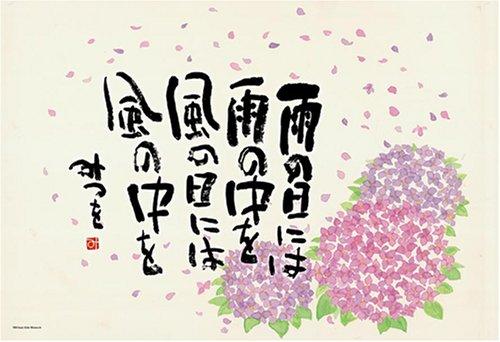 300ピース 相田みつを 雨の日には(水彩シリーズ) 300-147 エンスカイ 新品