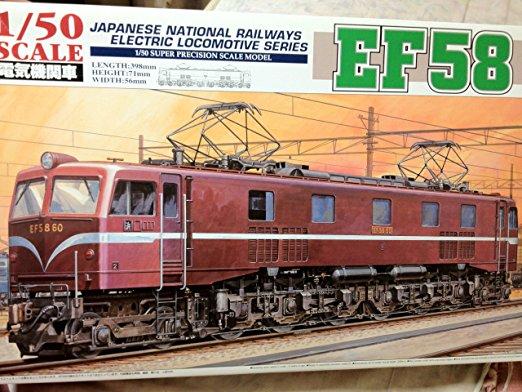 青島文化教材社 1/50 電気機関車 No.06 EF58 新品