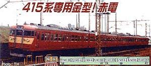 Nゲージ A6259 国鉄415系 新製冷房車・常磐線・旧塗装 8両セット マイクロエース 新品