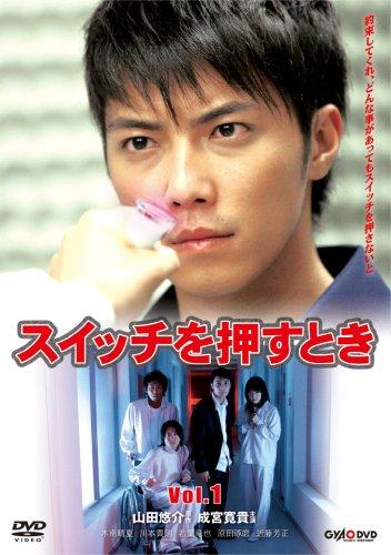 スイッチを押すとき DVD-BOX 成宮寛貴 (中古)マルチレンズクリーナー付き