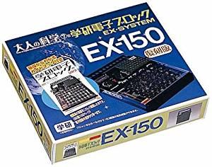 大人の科学Sシリーズ 電子ブロック EX-150 公式ガイドブック付き 新品