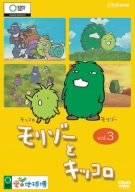 モリゾーとキッコロ vol.3 [DVD] 新品 マルチレンズクリーナー付き