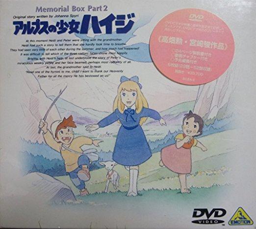 アルプスの少女ハイジ メモリアルボックス PART.2 [DVD] [DVD] PART.2 新品 新品 マルチレンズクリーナー付き, 贅沢屋:719123a9 --- sunward.msk.ru