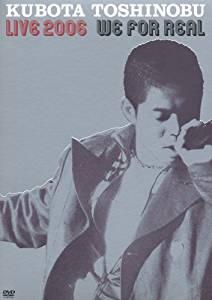 """LIVE 2006""""WE FOR REAL""""〈初回生産限定盤〉 [DVD] 久保田利伸 新品 マルチレンズクリーナー付き"""
