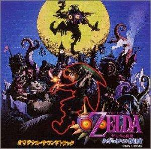 ゼルダの伝説 ムジュラの仮面 ゲーム・ミュージック 新品