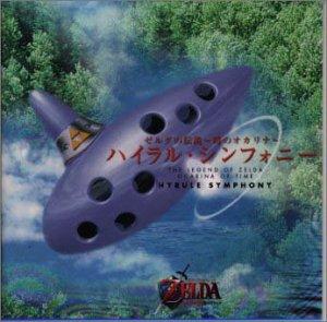 ゼルダの伝説~時のオカリナ ハイラル・シンフォニー ゲームミュージック CD 新品 マルチレンズクリーナー付き
