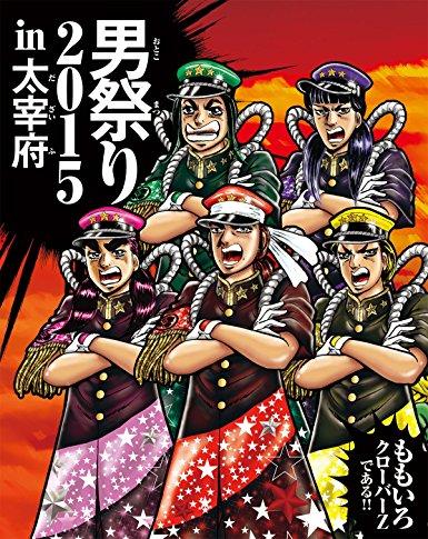 【早期購入特典あり】 ももクロ男祭り 2015 in 太宰府 LIVE Blu-ray (B3サイズポスター付) ももいろクローバーZ 新品 マルチレンズクリーナー付き