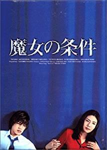 魔女の条件 BOXセット [DVD] (中古)マルチレンズクリーナー付き