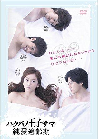 ハクバノ王子サマ 純愛適齢期 DVD-BOX(中古)マルチレンズクリーナー付き