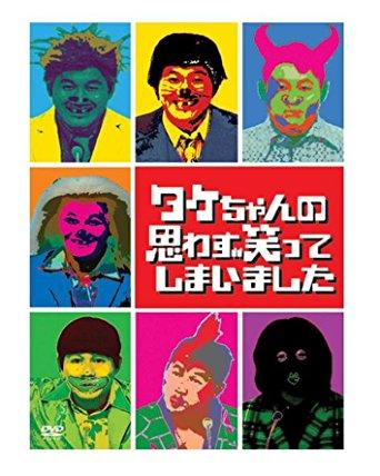 タケちゃんの思わず笑ってしまいました DVD-BOX ビートたけし 新品 DVD-BOX マルチレンズクリーナー付き, ベルタワークス:7db56693 --- sunward.msk.ru