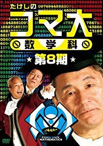 たけしのコマ大数学科 第8期 第8期 DVD-BOX DVD-BOX 新品 新品 マルチレンズクリーナー付き, Clear(クリア):6145ea8e --- sunward.msk.ru