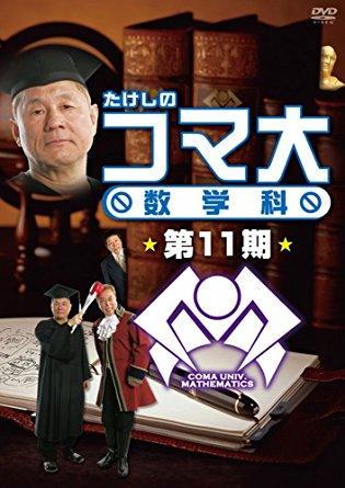 たけしのコマ大数学科 第11期 DVD-BOX 新品 マルチレンズクリーナー付き