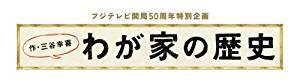 フジテレビ開局50周年特別企画 「わが家の歴史」Blu-rayBOX [Blu-ray] 柴咲コウ 新品 マルチレンズクリーナー付き