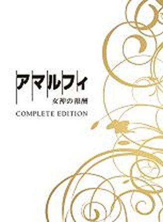 アマルフィ 女神の報酬 コンプリート・エディション DVD3枚組 (初回生産限定) 織田裕二 新品
