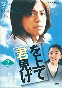 「君を見上げて Vol.2」 [DVD] 森田剛  新品 マルチレンズクリーナー付き