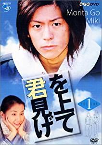 「君を見上げて Vol.1」 [DVD] 森田剛 新品 マルチレンズクリーナー付き