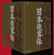 日本侠客伝 BOX [DVD] 高倉健 新品 マルチレンズクリーナー付き