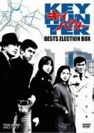 キイハンター BEST SELECTION BOX [DVD] 丹波哲郎 新品 マルチレンズクリーナー付き