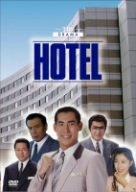 HOTEL DVD-BOX 高嶋政伸 新品 マルチレンズクリーナー付き