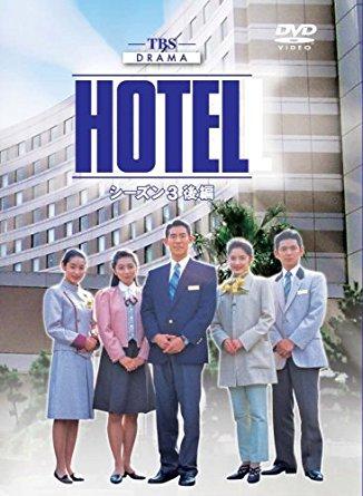 HOTEL シーズン3 後編 DVD-BOX 高嶋政伸 新品 マルチレンズクリーナー付き