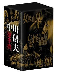 中川信夫傑作撰DVD-BOX (初回限定生産) 五月藤江 新品 マルチレンズクリーナー付き
