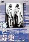 海と毒薬 デラックス版 [DVD] 奥田瑛二 新品 マルチレンズクリーナー付き