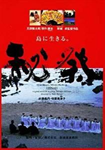 秘祭 [DVD] 大鶴義丹 新品 マルチレンズクリーナー付き