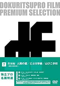 独立プロ名画特選 DVD-BOX 7 教師編 香川京子 新品